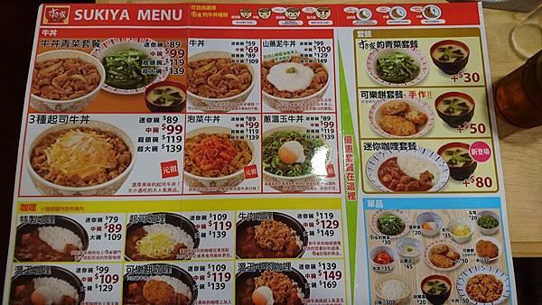 Sukiya すき家 新莊店 菜單