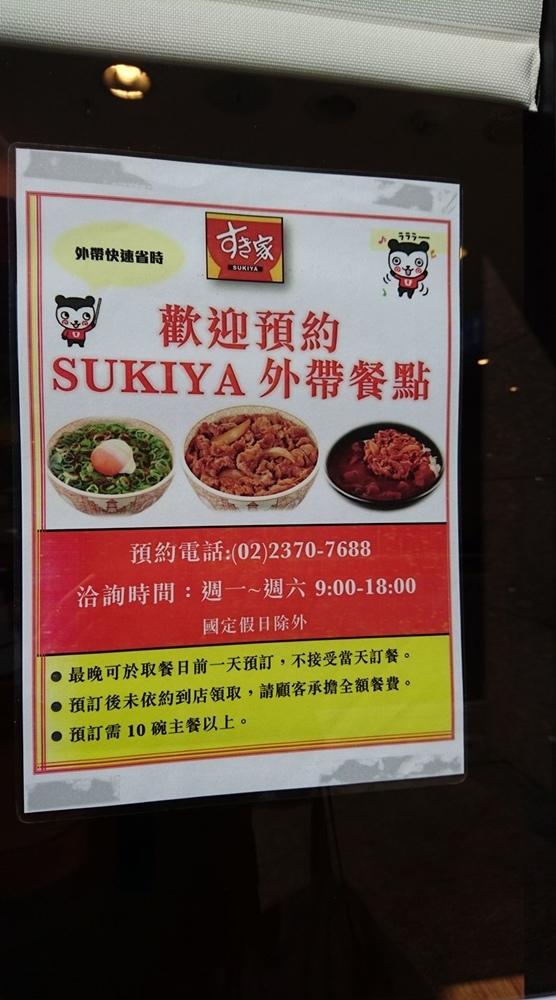 Sukiya すき家 新莊店 (5)