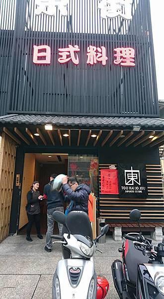 東街日本料理-桃園中正店 (1)