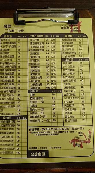 土城。橫綱日式拉麵 菜單