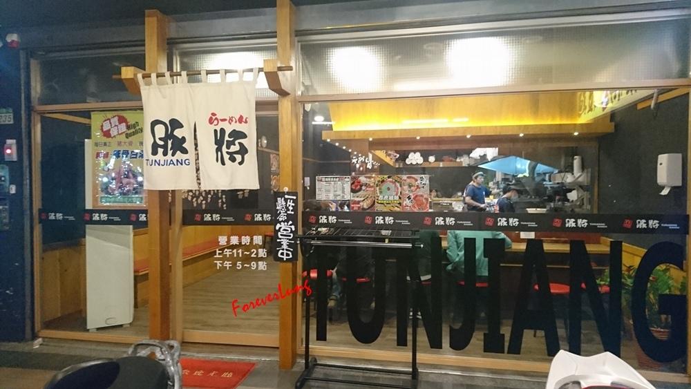 豚將-土城學府店 (2).jpg