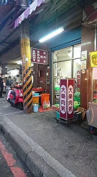 大榮肉粥 (2).jpg