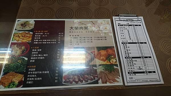 大榮肉粥 (5).jpg