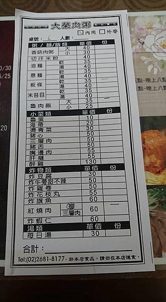 大榮肉粥 菜單