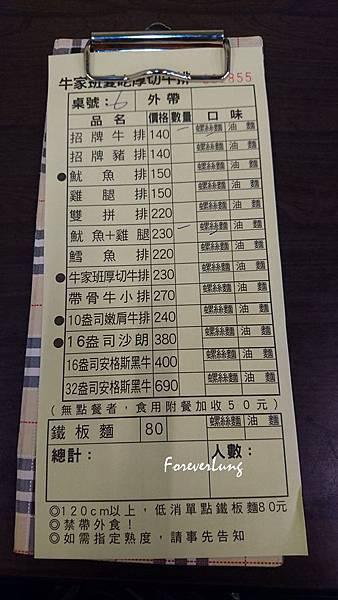 牛家班愛吃厚切牛排 菜單.jpg