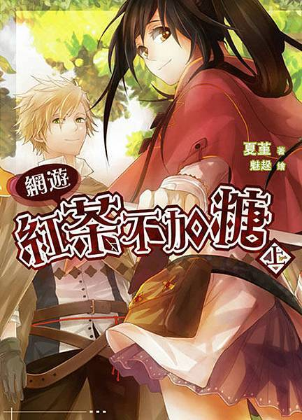 夏堇(游嘉月) - (網遊) - 紅茶不加糖.jpg