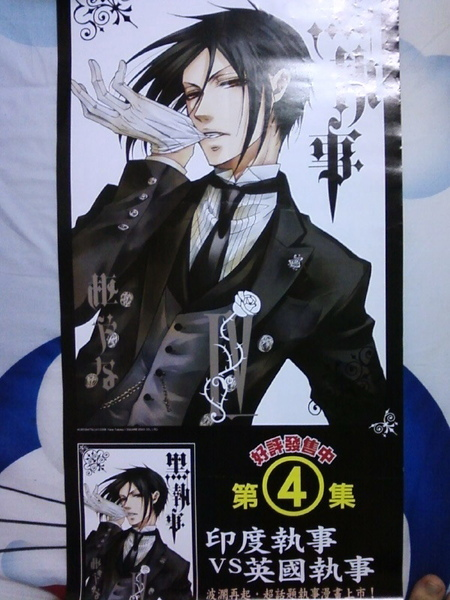 黑執事 4  (已售出)