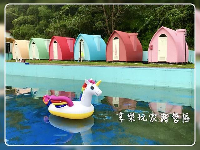 2019.09.14_南投_享樂玩家露營區