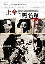 上帝的黑名單:美國七大連續殺人犯實錄(限).jpg