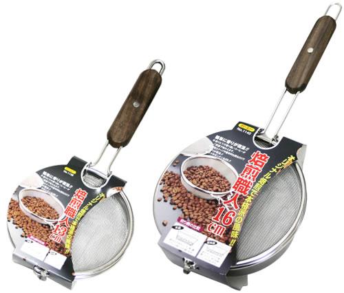 焙煎職人手網ロースター
