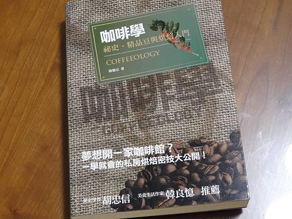 咖啡學:祕史、精品豆與烘焙入門