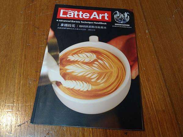 Free Pour Latte Art 拿鐵拉花:咖啡師進階技術教本 Advanced Barista Technique HandBook