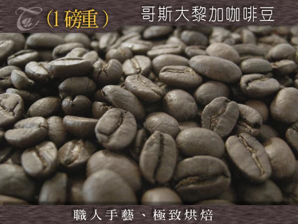 哥斯大黎加咖啡豆.jpg