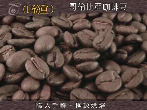 哥倫比亞咖啡豆.jpg