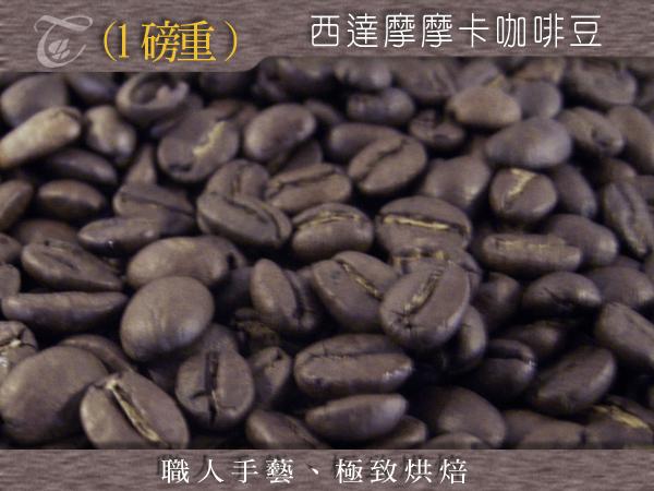 西達摩摩卡咖啡豆.jpg