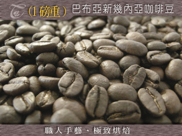 巴布亞新幾內亞咖啡豆.jpg