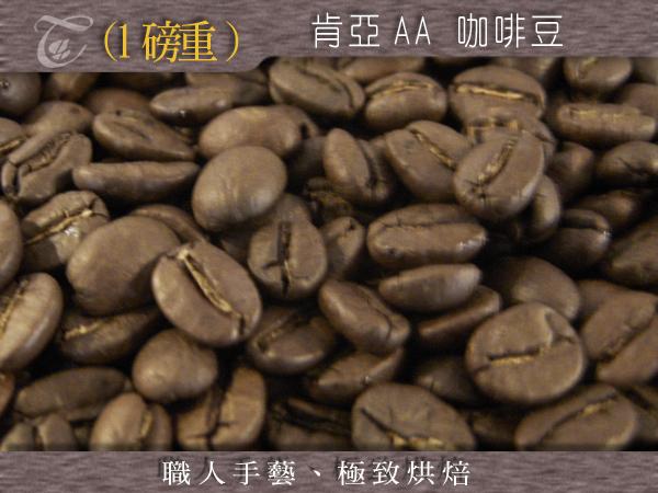 肯亞AA 咖啡豆.jpg