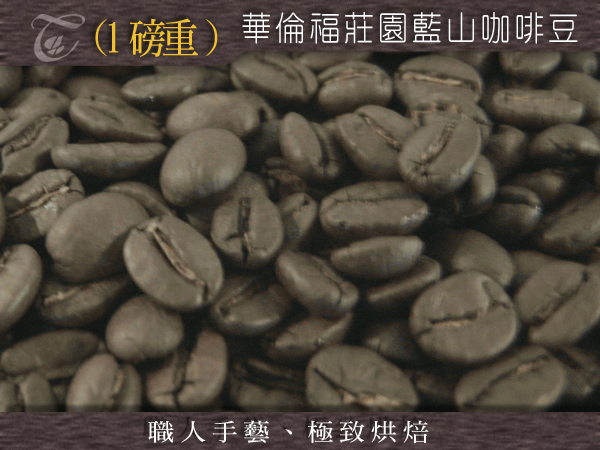 華倫福莊園藍山咖啡豆.jpg