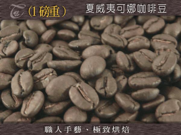 夏威夷可娜咖啡豆.jpg