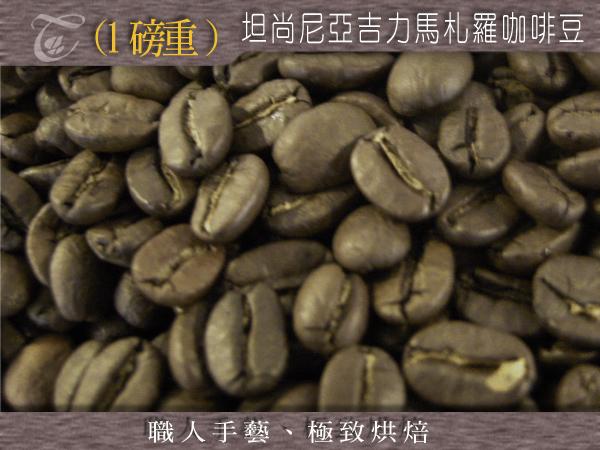 坦尚尼亞吉力馬札羅咖啡豆.jpg