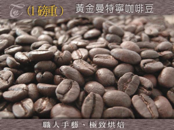 黃金曼特寧咖啡豆.jpg