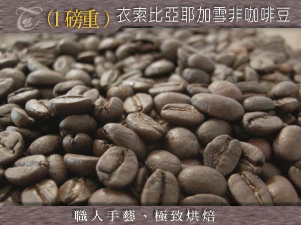 衣索比亞耶加雪非咖啡豆.jpg