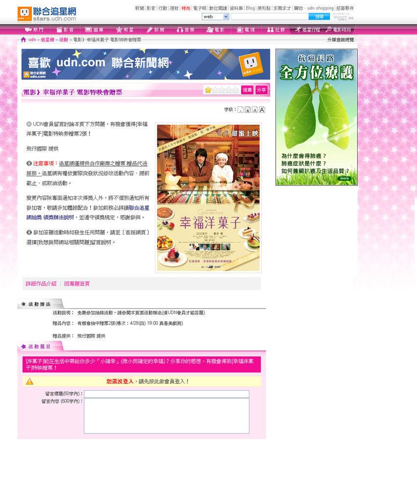 UDN聯合追星網.jpg