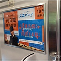2013-10-06-14-48-22-東京遊.JPG