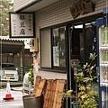 2013-10-07-09-59-31-東京遊-1