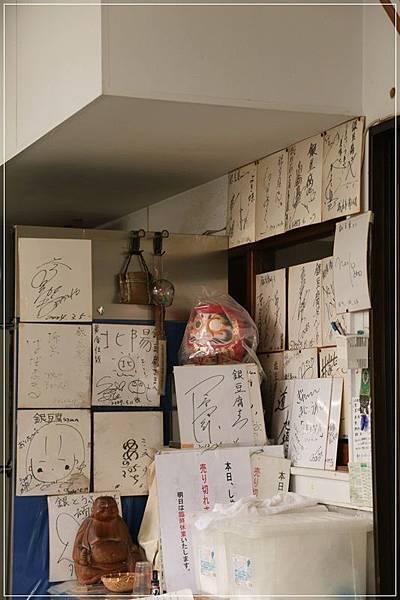 2013-10-07-10-04-20-東京遊-1