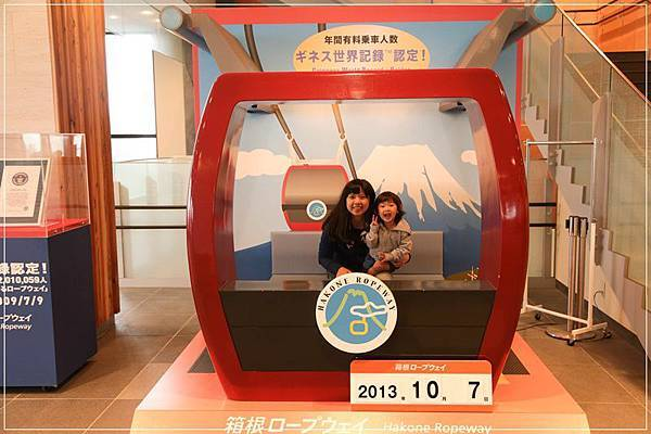 2013-10-07-11-27-02-東京遊-1