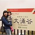 2013-10-07-11-28-26-東京遊-1
