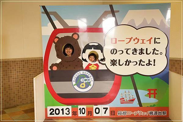 2013-10-07-12-42-25-東京遊(01)-1