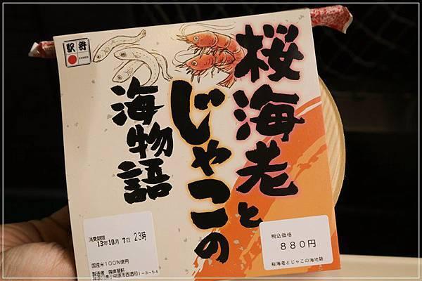 2013-10-07-07-38-30-東京遊-1