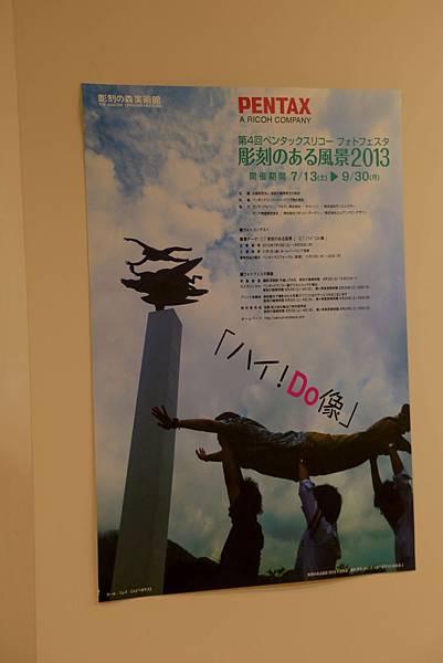 2013-10-08-13-36-46-東京遊-1.jpg