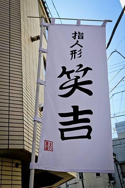 2013-10-12-09-46-43-東京遊-1.JPG