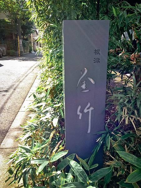 2013-10-12-12-52-10-東京遊-1.JPG