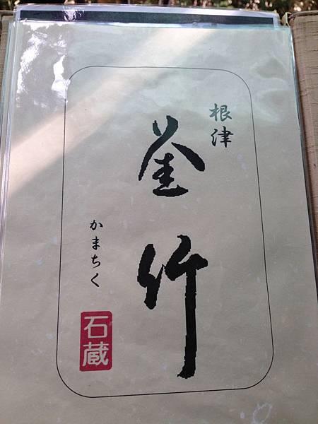 2013-10-12-13-09-06-東京遊.JPG