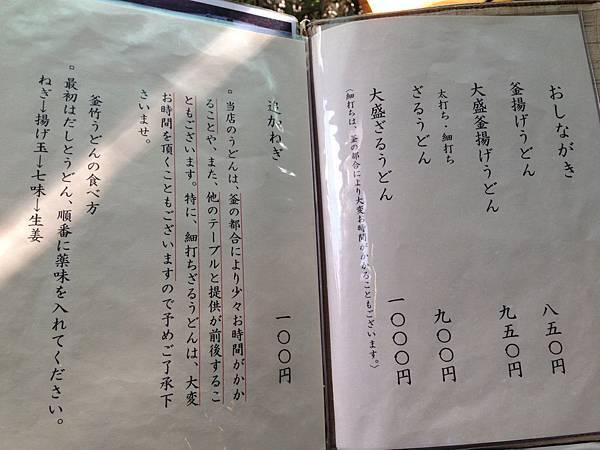 2013-10-12-13-09-21-東京遊.JPG