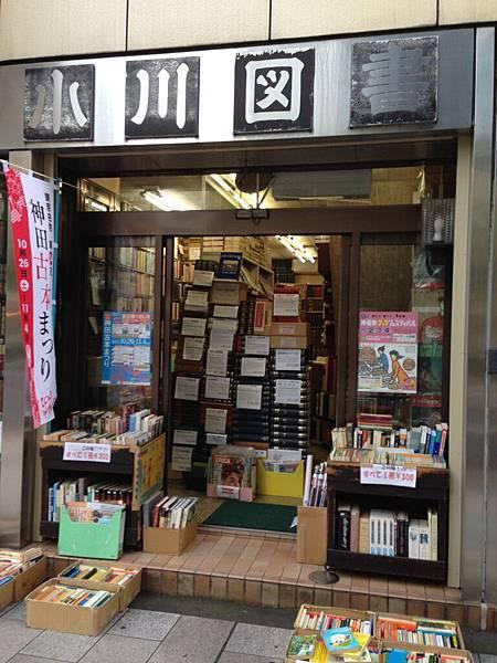 2013-10-12-14-36-08-東京遊.JPG