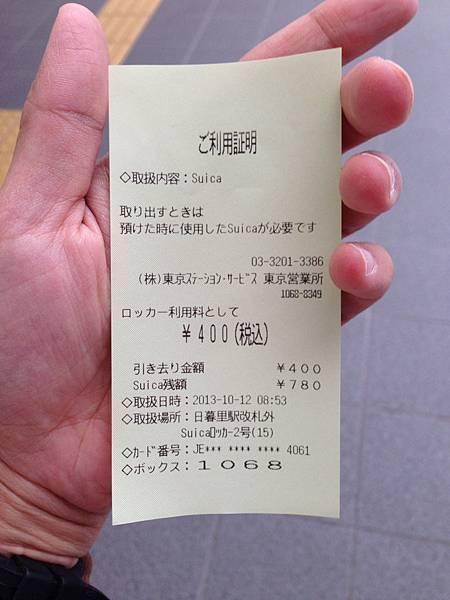 2013-10-12-08-56-11-東京遊.JPG