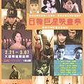 2014 日韓巨星映畫祭 02.21-03.07