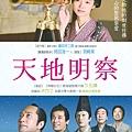 天地明察Tenchi: The Samurai Astronomer