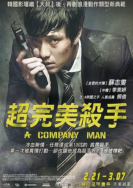 超完美殺手A Company Man