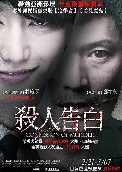 殺人告白Confession of Murder
