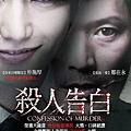 殺人告白Confession of Murder