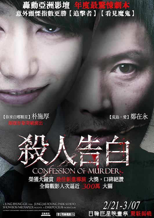 Confession of murder_poster_small