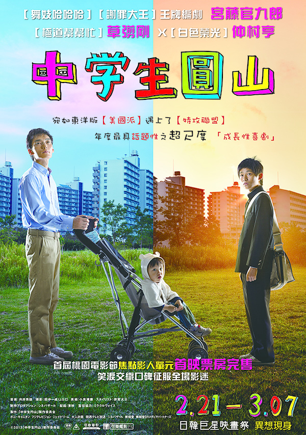 Maruyama,the Middle Schooler_poster_small