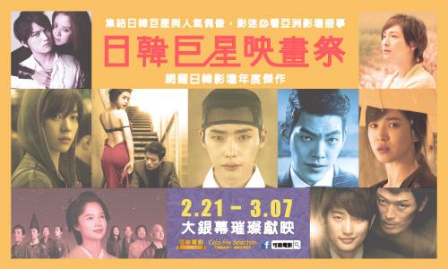 日韓巨星映畫祭_banner_紀伊國屋500X300