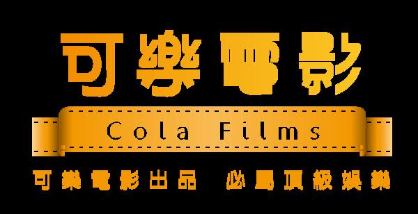 電影品牌LOGO_可樂電影(文案)